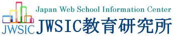 JWSIC教育研究所